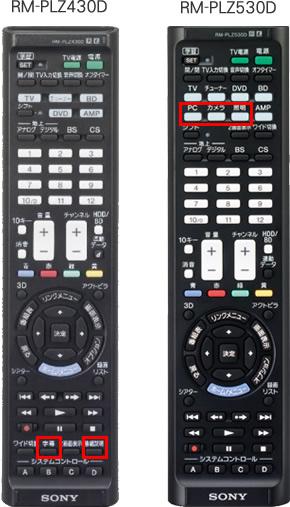 RM-PLZ430D_vs_RM-PLZ530D